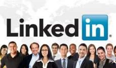 """قراصنة يستخدمون حسابات """"LinkedIn"""" وهمية لإستكشاف أهداف محتملة"""