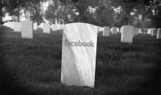 """""""فيسبوك"""" يعدل سياساته لمنع أي تعليقات مسيئة تستهدف المتوفين"""