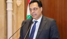 دياب:هناك مسؤولية وطنية على الحكومة بحماية اللبنانيين في الداخل والخارج