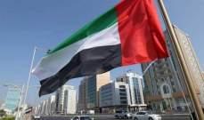 """تقرير """"بنك عوده"""" حول """"اقتصاد دولة الإمارات - 2021"""""""