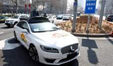 الصين تشيّدأول مواقعها لاختبار السيارات ذاتية القيادة بطول26 كيلومترًا
