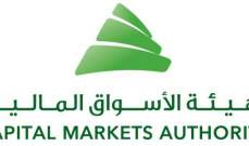 مذكرة تفاهم بين هيئة الاسواق المالية اللبنانية ونظيرتها القبرصية