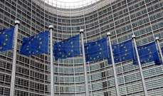 المفوضية الاوروبية  تهدد بفرض عقوبات على واشنطن حال فرض أميركا عقوبات على واردات الاتحاد