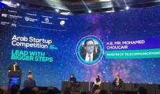 """شقير من احتفال """"MITEF Arab"""": ندعم رواد الأعمال لأنهم جسر العبور نحو الإقتصاد الرقمي"""