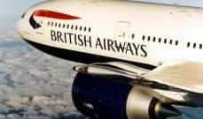 """""""الخطوط الجوية البريطانية"""" تستأنف الرحلات إلى باكستان مطلع يونيو"""