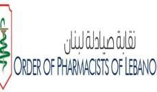 نقيب الصيادلة: السياسة الدوائية في لبنان ستوصله الى ازمة على المدى الطويل