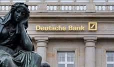 """""""دويتشه بنك"""" يقترب من سداد أكثر من 100 مليون دولار لتسوية قضايا فساد"""