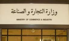 وزارة التجارة الكويتية تحدد رسوماً بقيمة 20 ديناراً على الموردين والمتعهدين والمقاولين