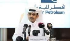 """""""قطر للبترول"""":المخاطر القانونية في اميركا كانت أحد أسباب قرار قطر بالانسحاب من منظمة """"أوبك"""""""