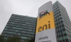 """الطاقة التونسية: """"إيني"""" الإيطالية تعتزم وقف أنشطتها النفطية في تونس"""