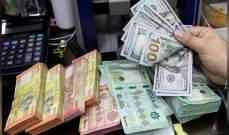 مع غياب الحلول وتعمّق أزمة السّيولة.. الدولار على مشارف 13 ألف ليرة