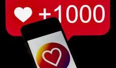 """""""إنستغرام"""" تختبر ميزة جديدة لتمكين المستخدمين من إخفاء الإعجابات على منشوراتهم"""
