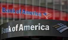 """""""بنك أوف أميركا"""": المستثمرون يتجهون للمخاطرة ويتخلون عن السندات الحكومية"""