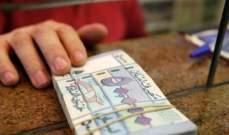 ملاحقة شركة صرافة أجرت تحويلات مالية مخالفة للقانون