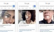 """""""غوغل"""" تضيف فيديو سيلفي لبعض المشاهير في نتائج محرك البحث"""