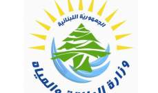 وزارة الطاقة تطلب إجراء فحوصات مخبرية على شحن المشتقات النفطية المستوردة إلى لبنان