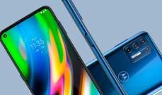 """""""موتورولا"""" تكشف عن هاتفها الجديد """"Moto G9 Plus"""""""