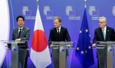 اتفاقية التجارة الحرة بين اليابان والإتحاد الأوروبي تدخل حيز التنفيذ