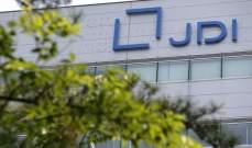 """سهم الشركة اليابانية """"جابان ديسبلاي"""" يرتفع بنسبة 34.6%بسبب احتمالية التحالف مع شركات صينية"""