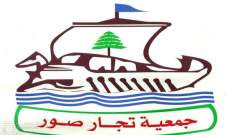 """""""جمعية تجار صور"""" تعتذر عن عدم فتح الأسواق ليلا بسبب """"كورونا"""""""
