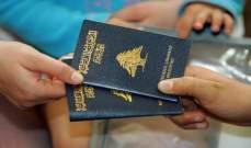 اشتروا الجنسية اللبنانية بـ 13 ألف ليرة.. وهكذا كانت النتيجة