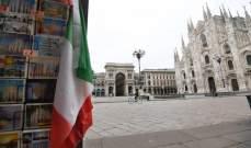 رغم عجز ميزانيتها.. إيطاليا تقدم 30 مليار يورو مساعدات إضافية للشركات