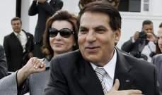 تونس: مصادرة 450 مليون دولار من أملاك بن علي وعائلته