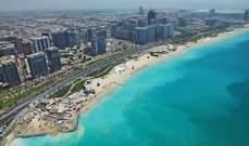 أبو ظبي تروّج لسياحتها في دول خليجية