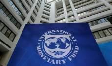 """""""صندوق النقد"""" يطالب بمواصلة الدعم المالي للاقتصادات"""