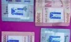 سلامة: يمكن استبدال العملة المختومة بعلم فلسطين من مصرف لبنان