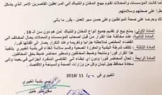 بلدية الغبيري تمنع بيع الدخان وتدخين النرجيلة لمن هم دون سن الـ18 عاما