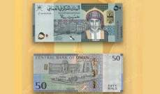 سلطنة عمان تطرح إصداراً جديداً من العملات النقدية فئة 50 ريالاً