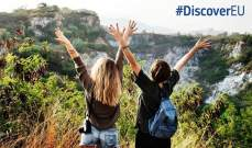 """DiscoverEU"" مبادرةلمنح 20 ألف شاب فرصةاستكشاف أوروبا مجاناً"
