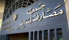جمعية المصارف: اقفال البنوك التجارية الخميس يوم تشييع صفير