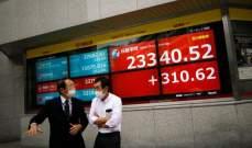الأسهم اليابانية تنهي أولى جلسات الأسبوع على تراجع