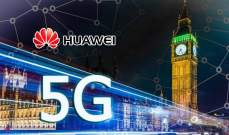 """بسبب المخاوف الأمنية.. بريطانيا تتجه لإبعاد """"هواوي"""" عن شبكات 5G"""