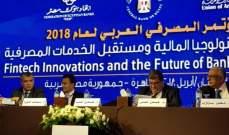 """""""المؤتمر المصرفي العربي"""" يستكمل جلساته لليوم الثاني في """"أثر التحول الرقمي على مستقبل الفروع والخدمات المصرفية"""""""