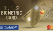 """""""فرنسبنك""""يطلق أول بطاقة بيومترية في المشرق العربي بالتعاون مع """"ماستركارد"""""""