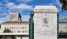 8 مرشحين يتنافسون على رئاسة التجارة العالمية