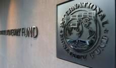 """صندوق النقد: عودة ظهور """"كورونا"""" تؤخر تعافي الإقتصاد العالمي ومن المحتمل حدوث إنتكاسات"""