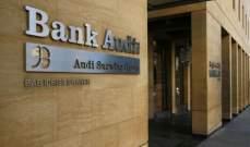 مؤشر مصرف لبنان يشهد تحسناً صافٍ في الربع الأول من العام 2016