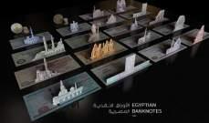 مصمم مصري يحول الأوراق النقدية إلى لوحات