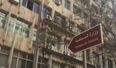 وزارة السياحة تؤكد وقوفها إلى جانب النقابات السياحية وتدعو لتجنب لغة التهديد