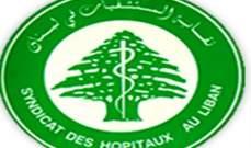 نقابة المستشفيات في لبنان: لعدم إلحاق الضرر بسمعة القطاع ككل في حال كان هناك اخطاء