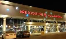 """""""مكتبة جرير"""" تفتتح معرضاً جديداً لها في السعودية"""