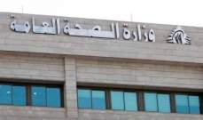 """وزارة الصحة: تسجيل 34 إصابة جديدة بفيروس """"كورونا"""""""