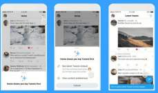"""""""تويتر"""" تطلق خاصية تنظيم التغريدات وفقاً لوقت نشرها رسمياً على الـ""""أندرويد"""""""