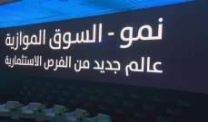 السوق الموازية السعودية تغلق على ارتفاع بنسبة 0.7% الى 2845 نقطة