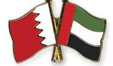 %5 نمو التبادل التجاري غير النفطي بين البحرين والإمارات بالربع الثاني