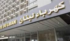 """""""كهرباء لبنان"""": إصلاح العطل الذي طرأ في معمل دير عمار  والوضح يعود تدريجياً إلى طبيعته"""